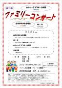 ファミリーコンサートチラシ21(連絡先変更)