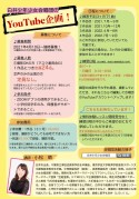 オンラインプロジェクトチラシ(2109)裏(堤微修正版)